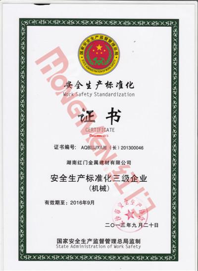 安全生产标准化三级企业证书